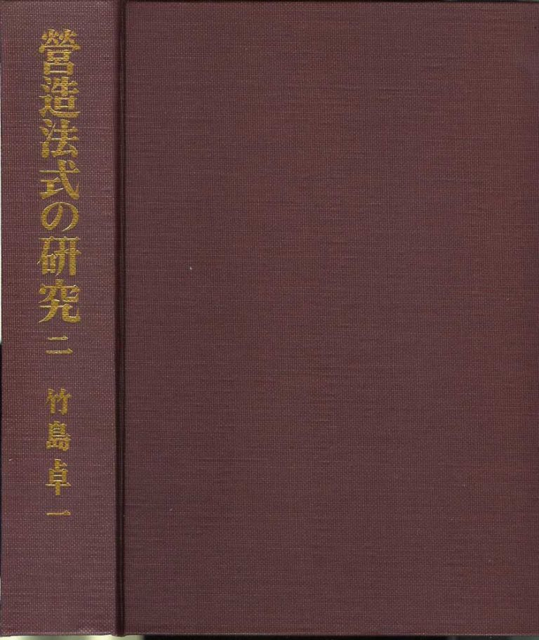 THE STUDY OF THE YING TSAO FA SHIH: Chinese Book of Architectural Technique. Volume II. Takuichi Takeshima.