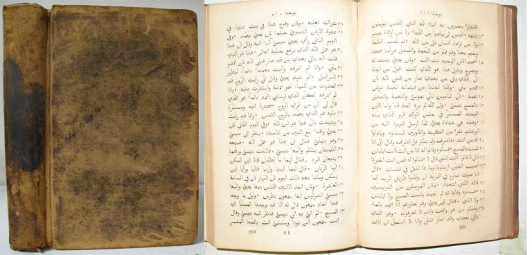 (New Testament in Arabic). Nathaniel Sabat, Samuel Lee, J. D. McBride.