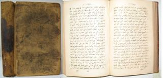 (New Testament in Arabic). Nathaniel; Samuel Lee; J. D. McBride Sabat.