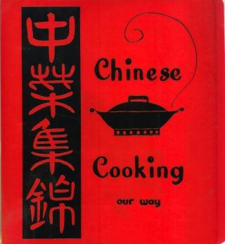 CHINESE COOKING OUR WAY. Mrs. Benson K. Lee, Ella.